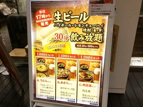 【衝撃】丸亀製麺の30分1000円飲み放題がさらに神化してるぞー! なんと焼酎類まで追加!! 実際に行ってみたらやっぱり『スラムダンク』っぽくなった