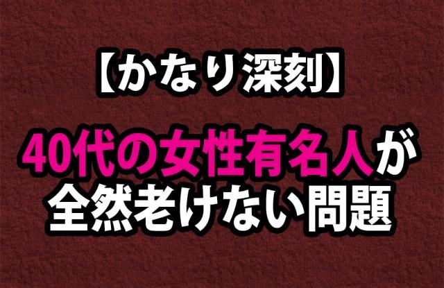【かなり深刻】40代の女性有名人が全然老けない問題 / 原田知世・石田ゆり子・宮沢りえ・常盤貴子