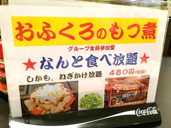 【コスパ最高】もつ煮が480円で食べ放題ってマジかよ! ひたすら安く飲みたい酔っ払いは新横浜「新横酒場」でもつ煮の海に溺れろ!!