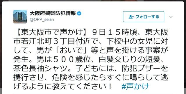 【バンパイア】大阪で驚くべき人物による声かけ事案発生! 防犯情報「男は500歳位、白髪交じりの短髪」