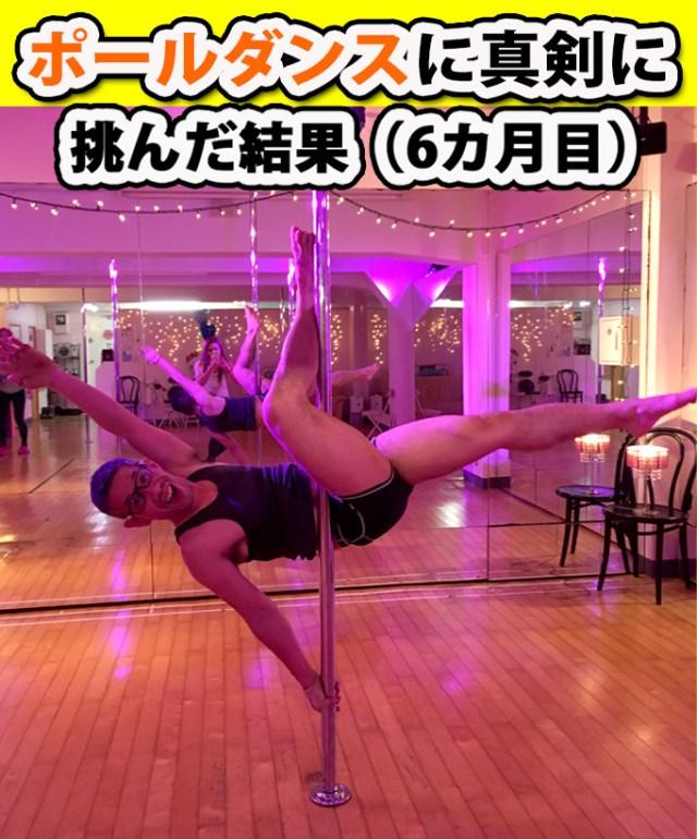 【マッスル検証】ポールダンスを習い始めて6カ月経過! 驚くほどいろんな技ができるようになったゾッ!!