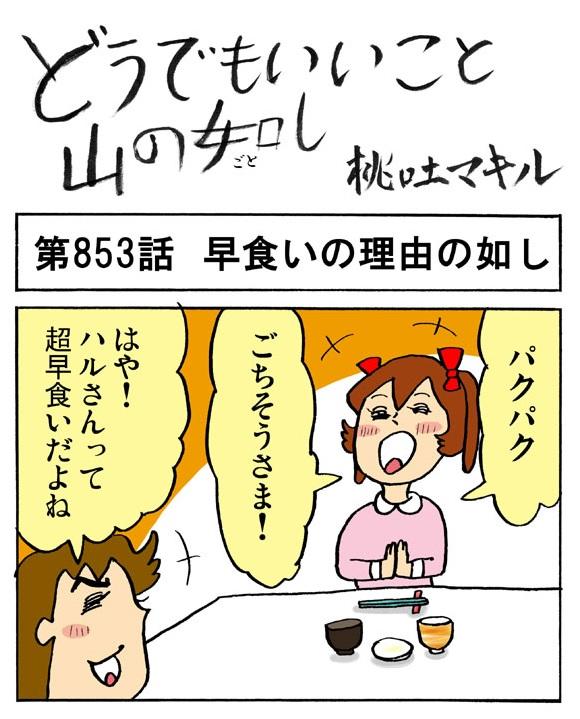 【4コマ】ゆっくり食事をするならこうしなさい