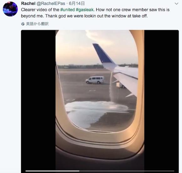 米航空機から燃料がドボドボ漏れまくる動画がマジ怖い! 関係者が誰も気づかず乗客が警告する事態に!!