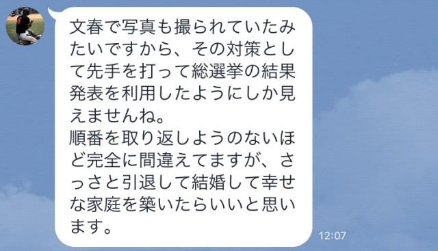 【緊急インタビュー】AKB48ファンに『須藤凛々花の結婚宣言』について聞いてみた結果 →「吐き気を催す邪悪な行為です」