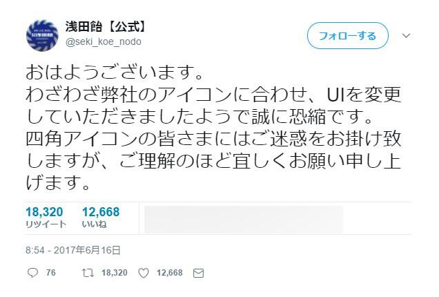 【勝ち組】Twitterのデザイン変更により浅田飴の公式アカウントに奇跡が起こる / 他企業から羨望と嫉妬の嵐!