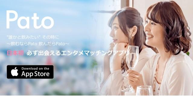 【ガチ検証】必ず出会えるマッチングアプリ「Pato」で本当に出会えるか試した結果 → マジでカワイイ子キターッ!!