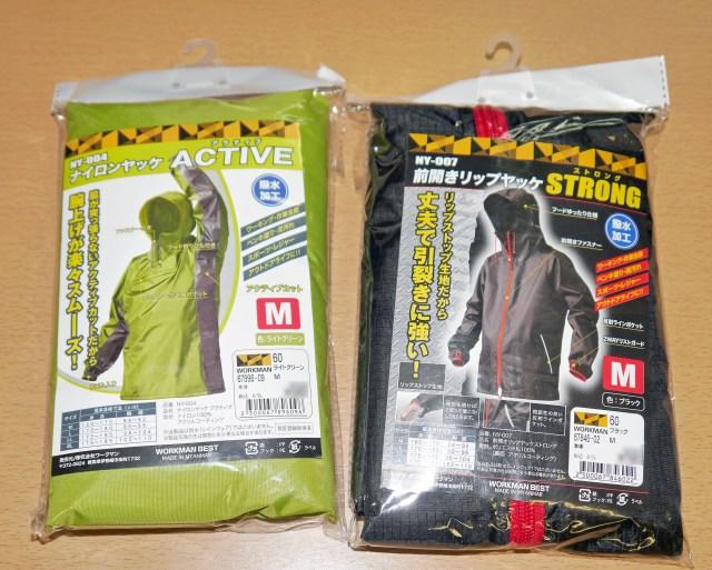 【梅雨対策】知らない間に「ヤッケ」が猛烈に進化していた件! ワークマンで見つけた商品がかなり使えるッ!!