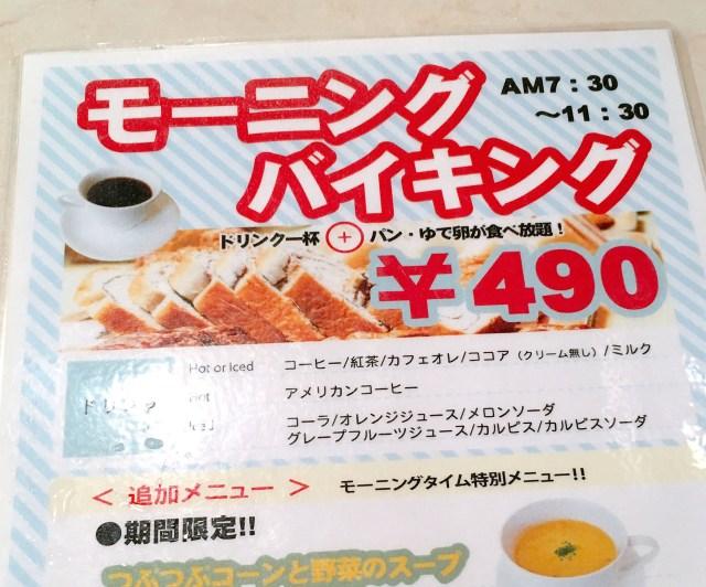 【激安】名古屋のモーニングのコスパが良すぎる! ドリンク+パン・ゆで卵が「食べ放題」で驚きの価格 / シャポーブラン名駅サンロード店