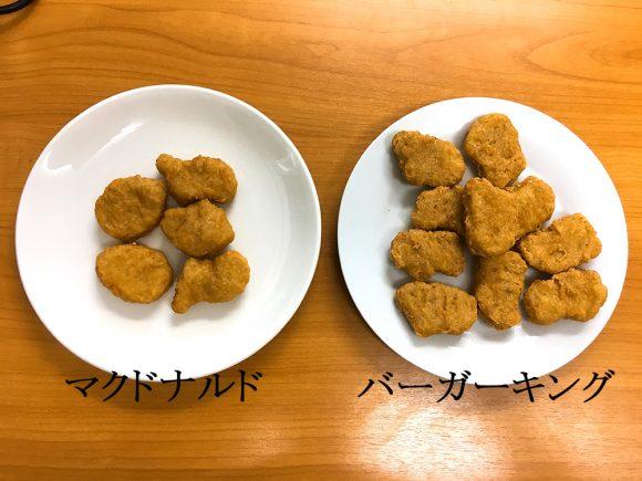 バーガーキングの新キャンペーンがマクドナルドを殺しすぎ! 同じ200円でチキンナゲットの量が2倍とオーバーキル!!