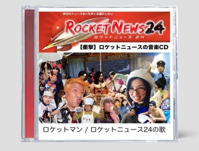 【ロックの日】ウェブメディア「ロケットニュース24」がアルバムをリリース! 2017年7月1日にiTunesにて先行配信開始!!