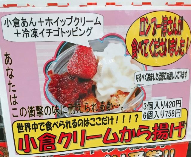 【斬新】小倉あん&ホイップクリームが乗った「から揚げ」を名古屋で発見! 意外にもウマくてでえーりゃービビった!!
