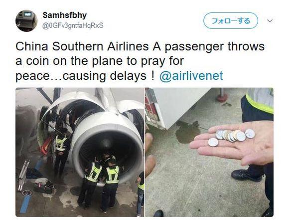 【良かれと思って】中国でおばあちゃんが「飛行機のエンジン」に小銭を投げ入れる → 5時間遅延に / 旅の幸運を祈ろうとしたもよう