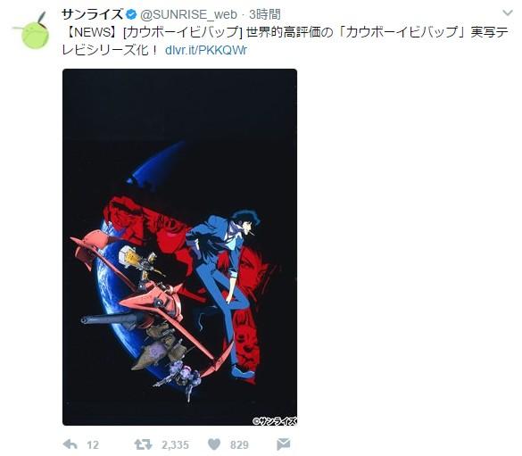 【炎上】アニメ『カウボーイビバップ』の実写化に海外で非難の声多数「絶対にいらない」「やめて、ビバップに触れないで」