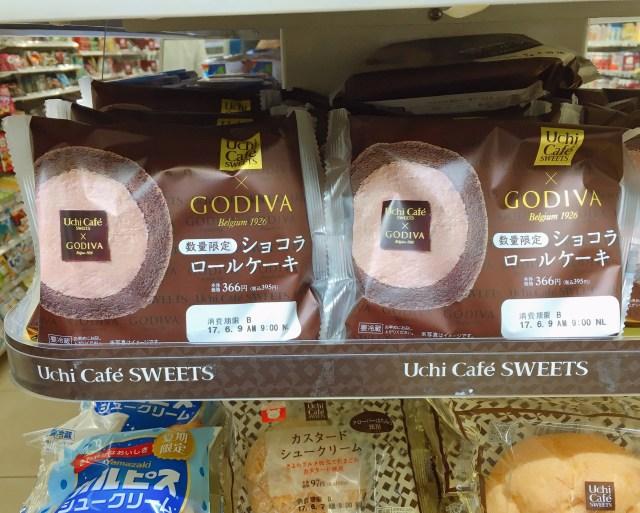 ローソン × ゴディバの『ショコラロールケーキ』が激烈にウマい! マイケル・ジャクソンなら確実に「ポーッ!!」って言うレベル
