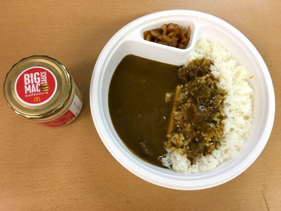 【最強レシピ】カレーライスにビッグマックソースをかけると激ウマ! コク深くクリーミーになってインド人もビックリ!!