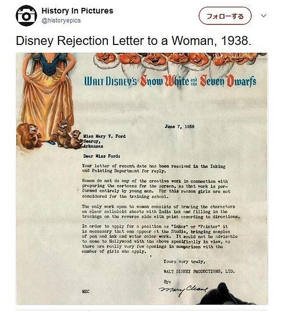 【性差別】ディズニーが「女性がアニメーターになれるわけがない」と応募者に送った1938年の不採用通知が衝撃的!