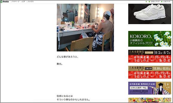 小林麻央さん死去の報道の後、市川海老蔵さんがブログを更新「どんな事があろうと舞台」「なるべくいつも通りに過ごします」