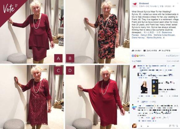 93歳の花嫁が「どの衣装を式で着るべきだと思いますか!?」とSNSでネット民に質問! 『何歳になっても女』なおばあちゃんが可愛い~!!