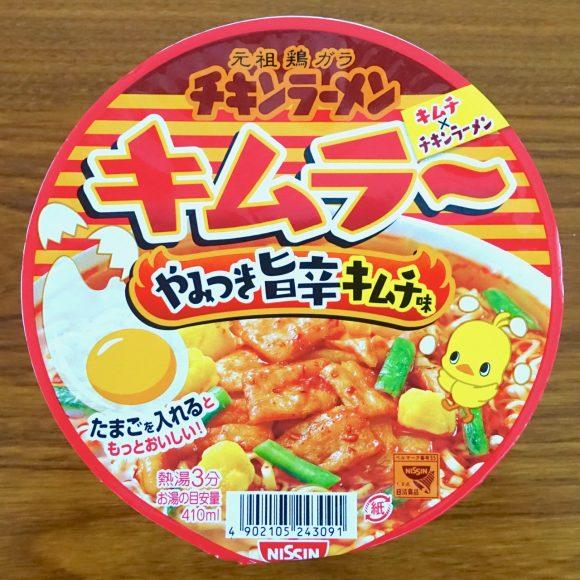 【新商品】ネットで話題の「アクマのキムラー」を再現した『チキンラーメンどんぶり キムラー』を食べてみた / 調味オイルが効きまくり!