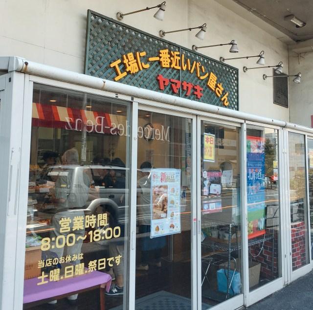 【豆知識】山崎製パンの工場にもっとも近いパン屋さんはココだ! その名も「工場に一番近いパン屋さん」