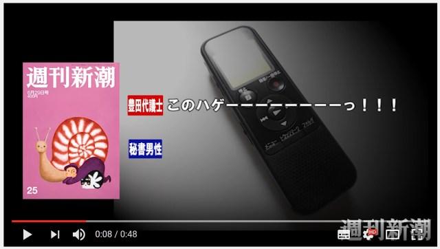 豊田議員の元秘書に対する罵倒の言葉「このハゲーーっ!!」がパワーワードすぎてネット民も騒然