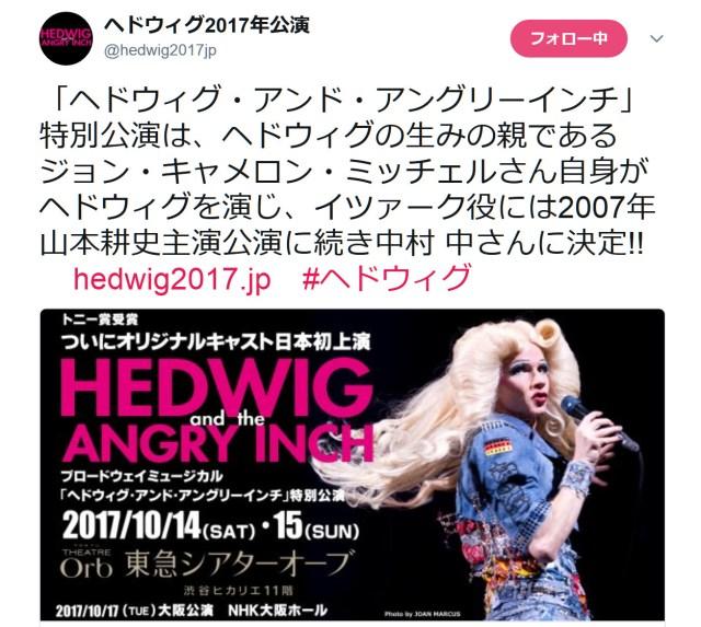 【ロックファン必見】伝説のロックミュージカル『ヘドウィグ』の日本公演決定! 主演はなんと生みの親のジョン・キャメロン・ミッチェル
