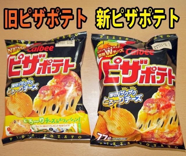 """祝再販開始! 休売前の """"旧"""" ピザポテトと新しいピザポテトを食べ比べてみた!!"""