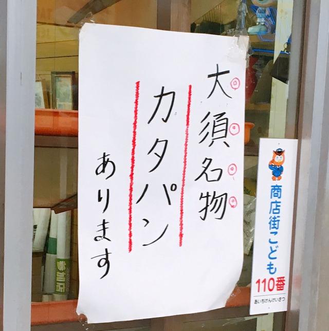 名古屋・大須名物の「かたパン」の硬度がハンパない! あずきバーなんか目じゃないぞ!!