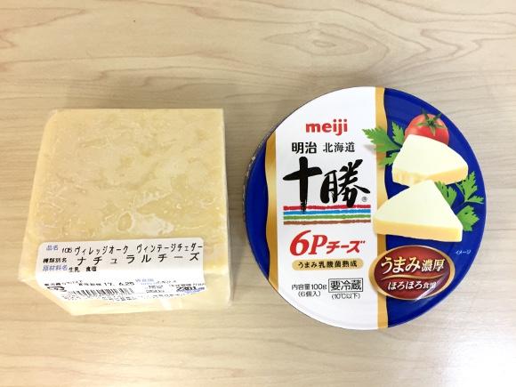 【第26回】グルメライター格付けチェック『チーズ』編 !「イギリス産超高級チーズ」vs「スーパーのチーズ」