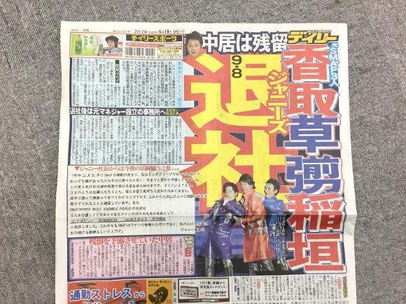 【歴史的】あのデイリースポーツが1面で「元SMAP3人のジャニーズ退社」を伝える! 阪神にも勝つSMAP最強すぎィィイイイ!!