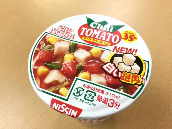 """【怖い】""""白い謎肉"""" 入りの「新チリトマトカップヌードル」を食べてみた"""