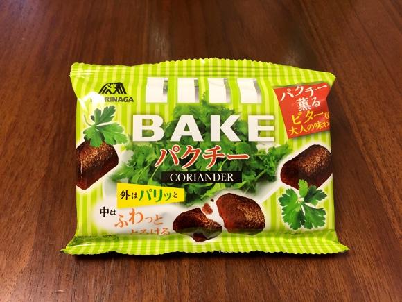 【困惑】焼きチョコBAKEパクチー味、ウマくもないしマズくもない
