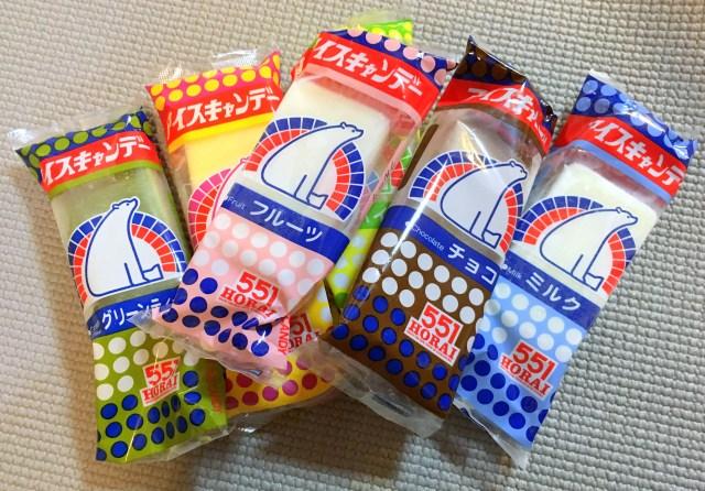 【関西の常識】豚まんで有名な『551蓬莱』は「アイスキャンデー」も売ってんねんで!
