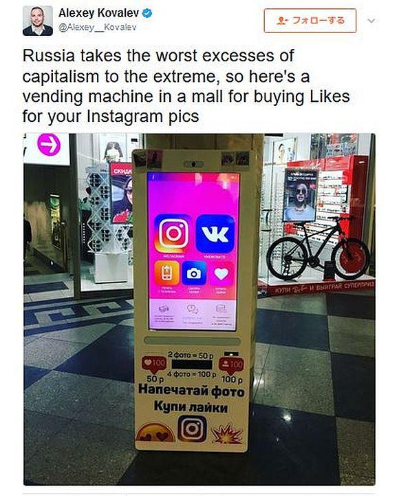 【おそロシア】Instagramのフォロワーやいいねを買える自販機がロシアにある