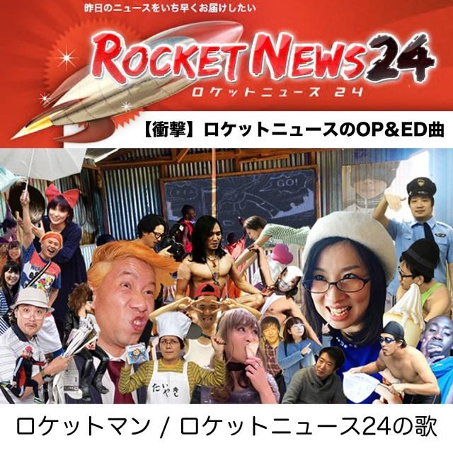 「TikTok」に自作曲を配信してみた! 音楽素人集団ロケットニュース24の曲が大塚愛と並んで笑った