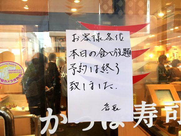 【ヤベエ】かっぱ寿司の食べ放題に行ってみた結果 → かっぱウォリアーが集結しすぎてパンク状態だったでござる