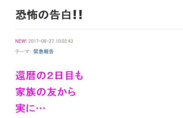 松居一代さんがブログに投稿した『恐怖の告白』がヤバすぎる!「もしあたしが3日以上ブログをアップしなかったら警察に……」