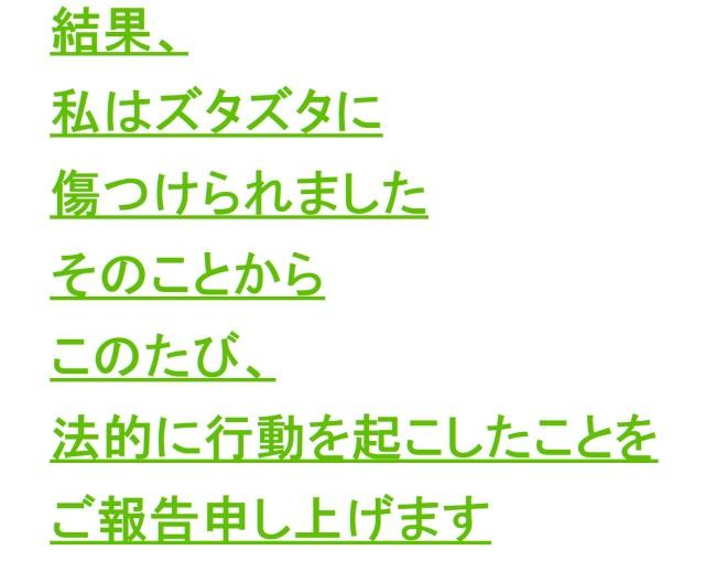 【真相不明】『恐怖の告白』をした松居一代さんがブログ更新 / 新たな問題を暴露して「法的に行動を起こした」と報告