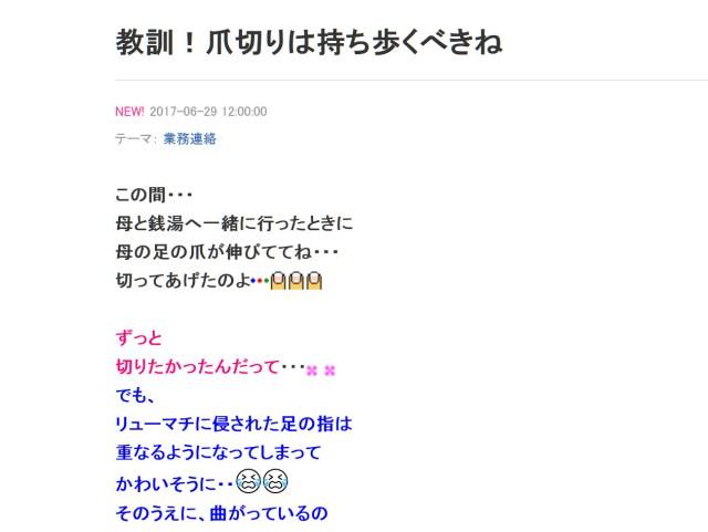 【衝撃】松居一代さんの最新投稿が別の意味で怖い!「爪切りは持ち歩くべき」の真意とは?