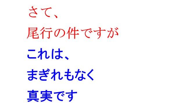【混迷】松居一代さんがブログで「尾行の真実を語る」と画像付きで投稿! 意外な内容にナゾが深まる