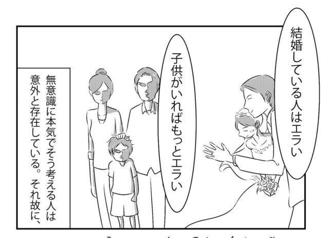 未婚者への社会の圧力について描いたマンガが話題 !「結婚はエライ」「子供がいたらもっとエライ」という声は気にしなくて大丈夫