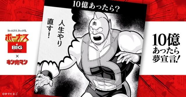 【BIG】10億円あったら何したいよ? キン肉マンのキャラになりきって夢を世界中に拡散しろォォオオオ!