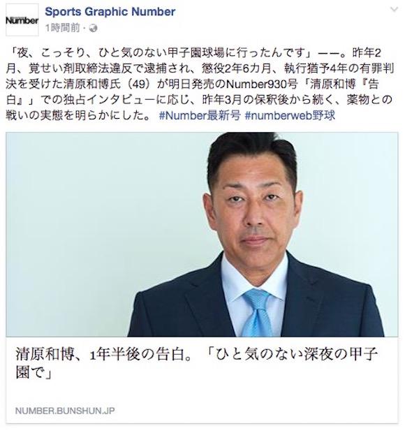 現在の清原和博が完全に別人だと話題 / ネットの声「全然顔違うじゃん」「え、これ清原!?」