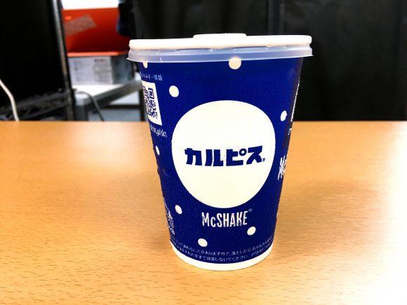 【激ウマ】マクドナルドの新商品『マックシェイクカルピス』を飲んでみた! 爽やかな甘みが梅雨空も吹き飛ばして夏を連れてくる!!
