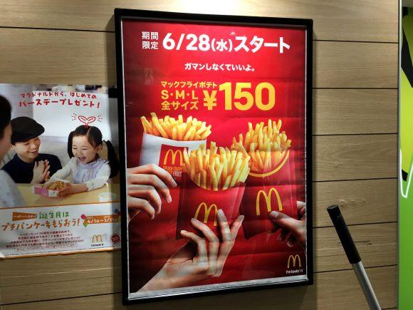 【速報】マクドナルドの「マックフライポテト」が全サイズ150円になるぞォォォオオオ! Lは半額以下!! 期間限定6月28日スタート!