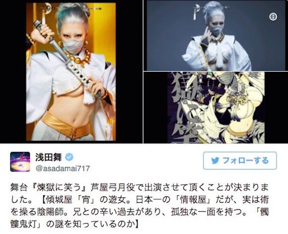 【鼻血ブー】浅田舞さん演じる遊女がこちらです