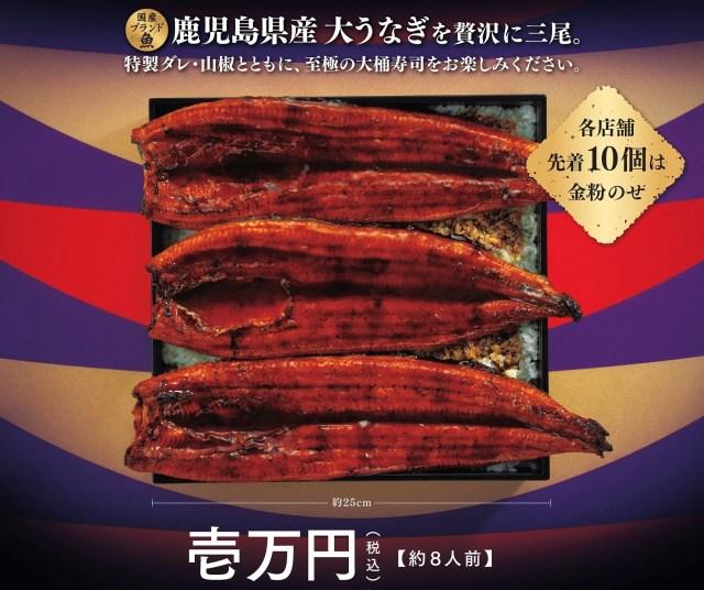 【心配】生まれ変わったかっぱ寿司さん、はりきって1万円のうな重を発売へ
