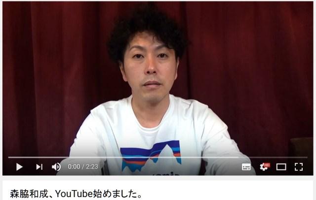 【衝撃事実】元猿岩石の森脇和成さん YouTuberになっていた! 動画の累計再生回数は驚きの数字にッ!!
