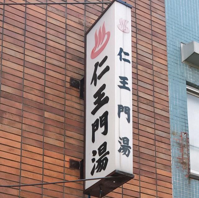 名古屋・大須でフラリと入った銭湯の深風呂が超激熱! 女将さんに温度を尋ねたら衝撃の答えがッ!!