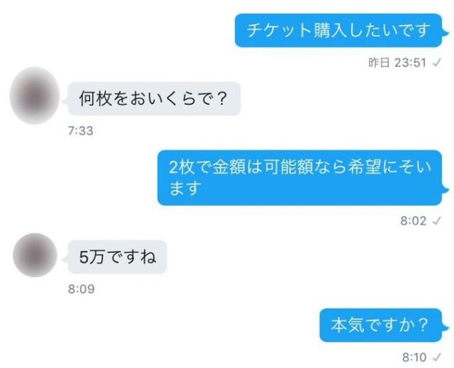 【実話】転売ヤーから乃木坂46のチケットを買おうとしたら「正真正銘のクズだった」って話がヤバい